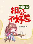 冲喜王妃:相公不好惹-耶律龙格-寻仙