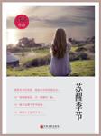 苏醒季节-吕晶-悦库时光