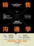 銷售溝通學-陸冰-小易