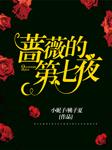 蔷薇的第七夜3(小妮子作品)-小妮子 桃子夏-不三,演播菀翎