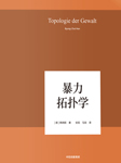 暴力拓扑学-[德]韩炳哲-中信书院