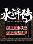 水浒传(昊澜领衔广播剧)-施耐庵-亿听君