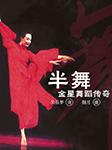半舞:金星舞蹈传奇-吴易梦-捌月
