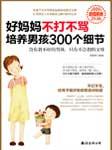 好媽媽不打不罵培養男孩300個細節-張曉萍-蘇雅