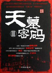 天墓密码(三)-信周-韩一卿