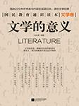 国民教育通识读本:文学的意义-扈永进-晨曦有声