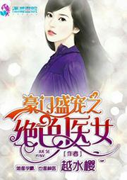 豪门盛宠之绝色医女-越水樱-欣筱晴