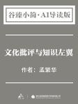 文化批评与知识左翼-孟繁华-AI导读