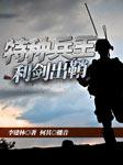 特种兵王1:利剑出鞘-李建林-何其
