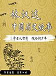 林汉达中国历史故事(合集)-林汉达-瞿弦和
