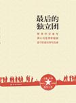 最后的独立团-范军-悦库时光,二月和风