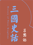 三國史話(易中天品三國的參考資料)-呂思勉-余陽