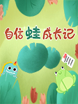 自信蛙成长记-江湖大盗-美可玩故事