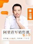 阿里铁军内训销售课(第二季)-李立恒-吴晓波频道