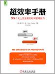 超效率手册:99个史上最全面的时间管理技巧-斯科特•扬-回振