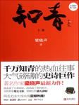 知青(上部)(茅盾文学奖得主梁晓声作品)-梁晓声-刘东