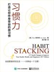 习惯力:打造让你终身受益的微习惯-S.J.斯科特-悦知听书