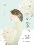 阮陈恩静(訫念演播)-吕亦涵-訫念