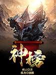 神榜-藏云-播音孤舟
