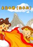 亲宝西游(绘本版)-亲宝文化-亲宝文化