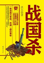 战国杀(七国智囊团的权术斗争)-洪兵-震震有声