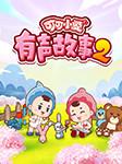 《可可小爱》有声故事(第二季)-桂林坤鹤文化传播有限公司-可可小爱动画