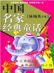 中国名家经典童话:林颂英-林颂英-瞿弦和,雨金,播音方明
