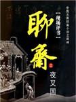 夜叉国-蒲松龄-王传林