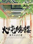 火烧绣楼-黄平,汪洋-黄平(黄梅戏演员)