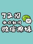 72招教你如何微信撩妹-倪-倪