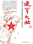 建军大业-陈玉福,院中科-吕鹏,杨阳宇
