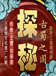 古蜀之国-刘采采-四川数字出版传媒