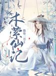 木萦仙记-微染三月-播音灵眸