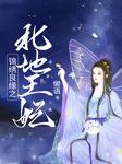 锦绣良缘之北地王妃-懒语-锦裳