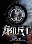 龙组兵王-尘风-扶耳马林