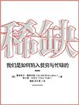 稀缺-塞德希尔·穆来纳森[美],埃尔德·沙菲尔[美]-韩焱,湛庐阅读