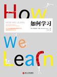 如何学习(10~90岁都能掌握的高效学习法)-本尼迪克特•凯里-湛庐阅读