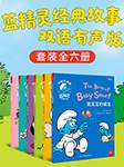 蓝精灵双语有声故事(全6册)-贝约-小博集