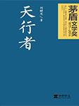 天行者(茅盾文学奖巨著)-刘醒龙-悦库时光,徐平