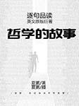逐句品读英文原版巨著:哲学的故事-夏鹏-播音夏鹏,夏说英文