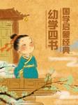 幼学四书:国学启蒙经典-张衍华,刘化民-任鹏