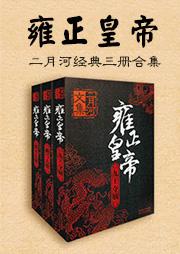 雍正皇帝(二月河著,周建龙演播)-二月河-中文听书
