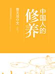 中国人的修养-蔡元培-且听风吟