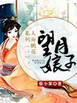 人面桃花系列(一):望月娘子-蔡小雀-小黎