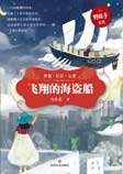 飞翔的海盗船-马传思-四川数字出版传媒