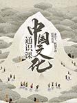 中国文化通识课-杭侃-意公子