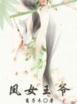 凤女王爷-离子木-播音静静地月光
