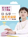 0-6岁幼儿性启蒙教育-初心客厅心理疏导平台-初心客厅