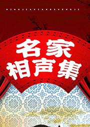名家相声集(万人迷、张麻子、焦德海、张寿臣、吉评三、小蘑菇等)听书网
