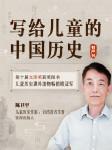 寫給兒童的中國歷史(有聲書)-陳衛平-布谷學習